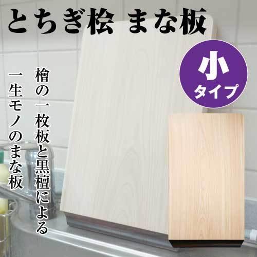 とちぎ桧 一枚板のまな板 小型 日本製 made in japan