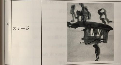 9木原光威作品「ステージ」カタログ14