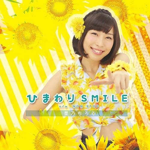 ひまわりSMILE type-A