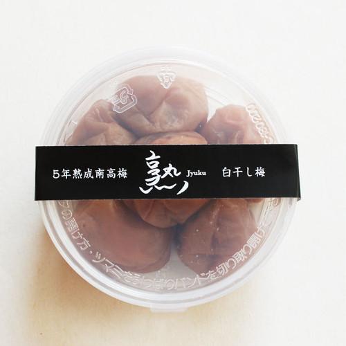 5年熟成南高梅 熟〜jyuku〜 100g(白干梅)