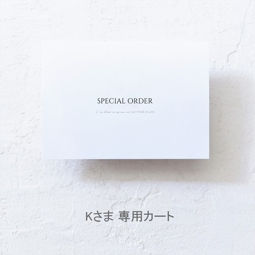 【 SPECIAL ORDER 】 Kさま専用カート