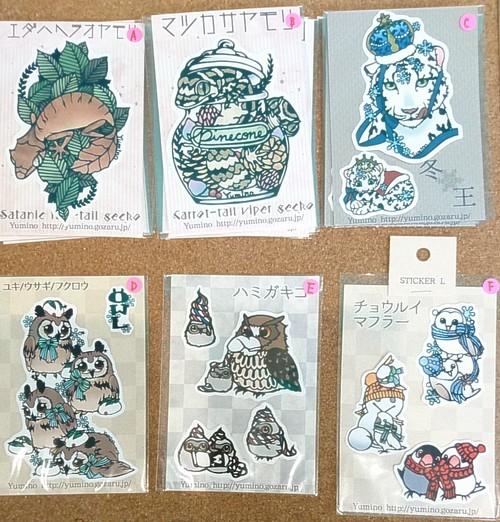 Yumino ステッカー動物G④504