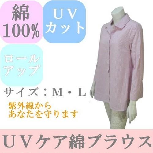 ブラウス/レディース/UVカット/綿/長袖/11