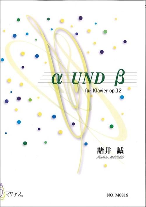 M0820 α UND β(Piano solo/M. MOROI /Full Score)