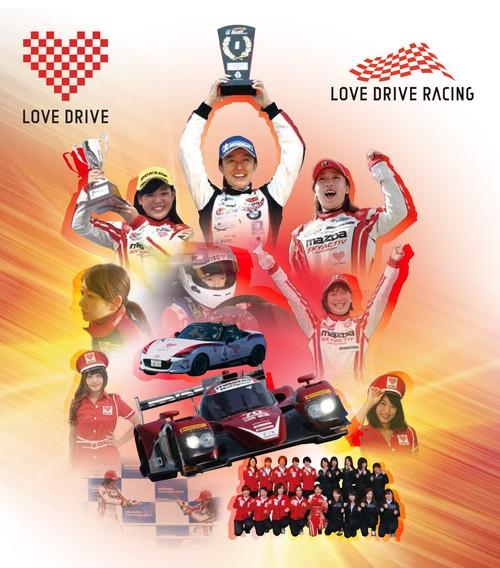2017 LOVE DRIVE RACING ファンクラブ