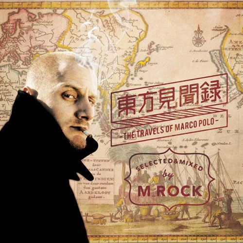 東方見聞録 -The Travels of Marco Polo- / Selected & Mixed By M_Rock
