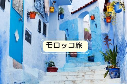 「楽しく学ぶ旅のモロッコ語」プログラム