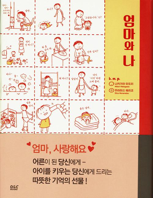 「おかあさんとあたし。1&2」韓国語版◆送料無料