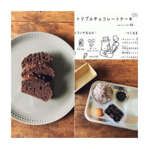 トリプルチョコレートケーキ キット 2本分  店頭渡し