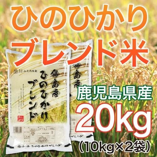 令和元年産 鹿児島県産 ヒノヒカリブレンド米 20kg(10kg×2袋) ★送料無料!!(一部地域を除く)★