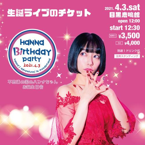 【ライブチケット】2021.4.3濱口ハンナ生誕祭「不思議の国のハンナちゃんお誕生日会」