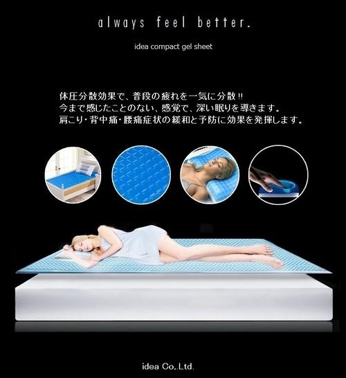 ideaコンフォートゲルシーツ 予約注文品!! 体圧分散で快眠・安眠 腰痛 背中痛