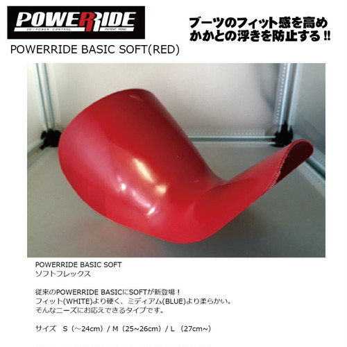 POWER RIDE SOFT Red ソフト パワーライド ソフト ブーツタン