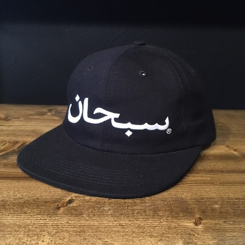 【SUPREME】 -シュプリーム-FW17 ARABIC LOGO 6-PANEL BLACK