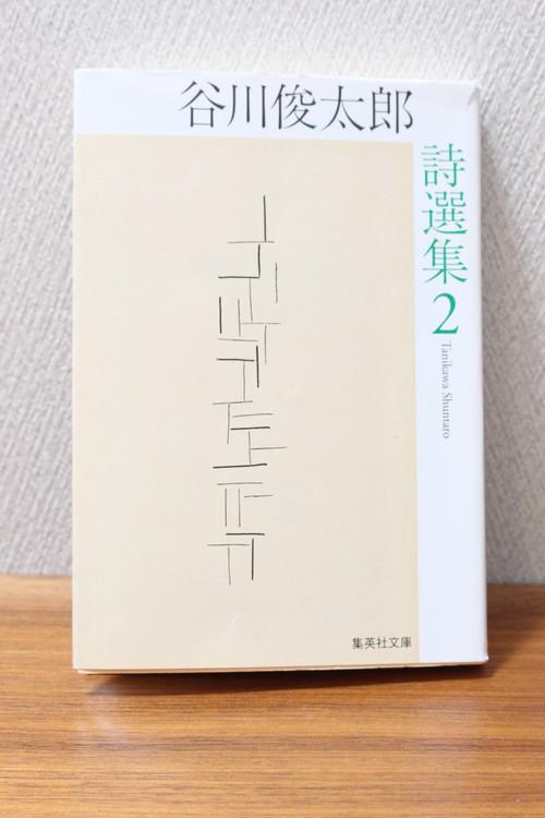 『谷川俊太郎詩選集2』谷川俊太郎著 (文庫本)