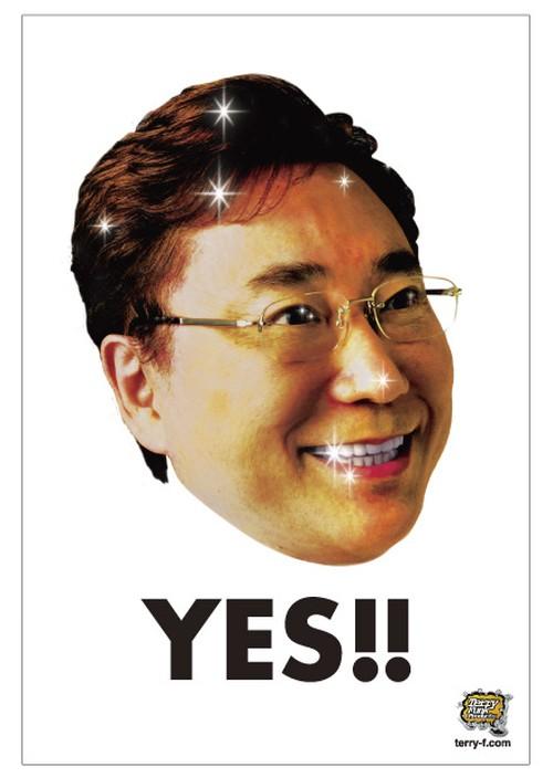 《YES!高須ポストカード》CT-3/ 院長YES!
