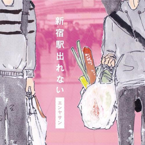 エンヤサン『新宿駅出れない』