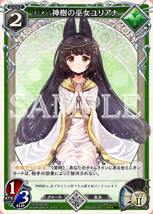神樹の巫女ユリアナ