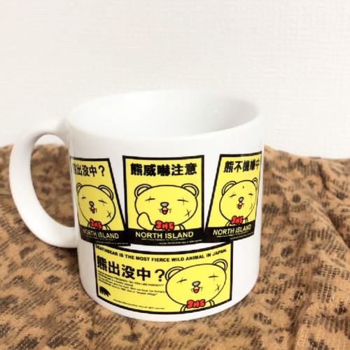 マグカップC【熊出没中】