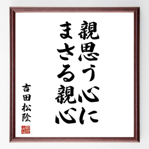 吉田松陰の名言色紙『親思う心にまさる親心』額付き/受注後直筆/Z0342