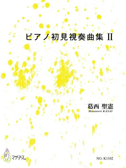 K1102 Piano first look collection 2(Piano Text book/M. KASAI /Text book)