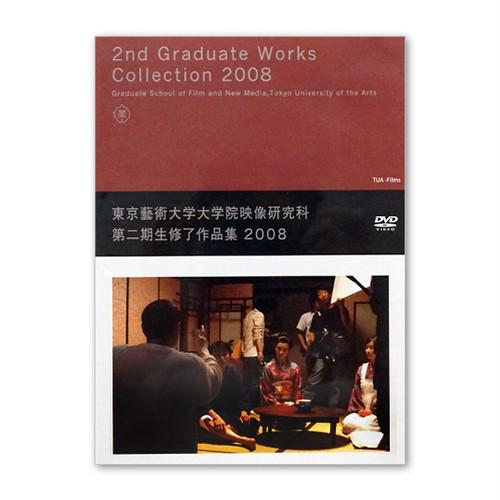 DVD 東京芸術大学大学院映像研究科第二期生修了作品集2008
