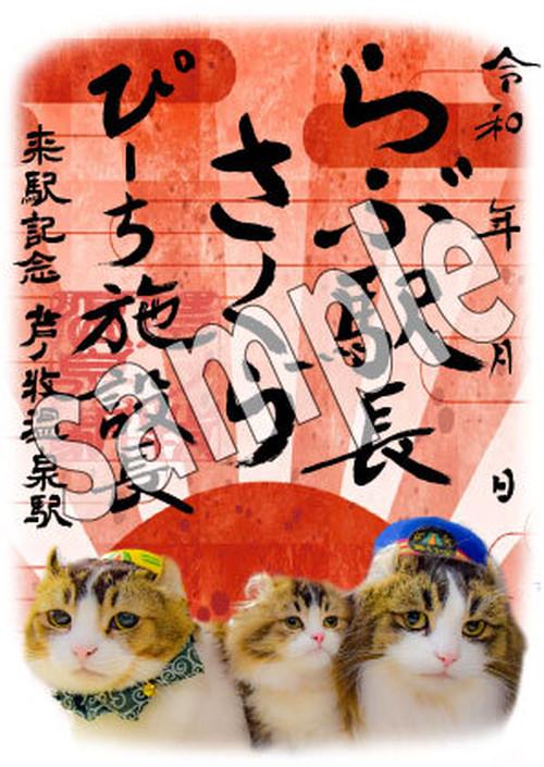 芦ノ牧温泉駅 (正月限定)猫御朱印【期間限定】