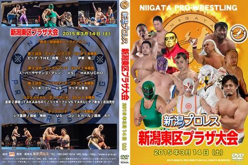 DVD 新潟プロレス東区プラザ大会 2015