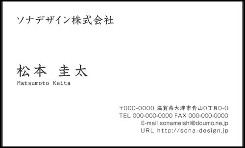 ビジネス片面名刺・シンプル 005 100枚