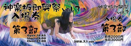 第3部 2018/7/1(日)「神楽坂即興祭 vol.3」前売券