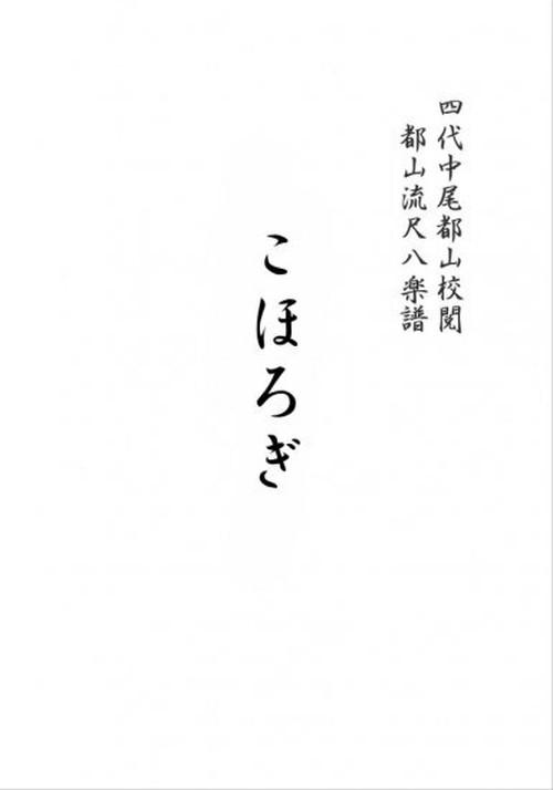 T32i331 KOROGI(Shakuhachi/M.Michio /Full Score)