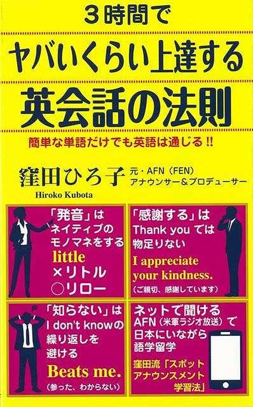 【送料込み】【バーゲンブック】3時間でヤバいくらい上達する英会話の法則  窪田 ひろ子