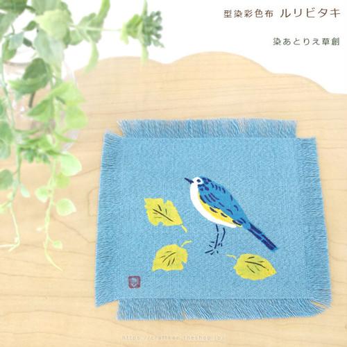 [旭川クラフト]型染彩色布 ルリビタキ/染あとりえ草創 北海道でも見る事ができ、幸せの青い鳥としても親しまれているルリビタキをお部屋にお迎えしませんか♪ 鳥好きな方へのお土産、ギフトにも◎【レターパック配送可】