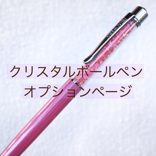 クリスタルボールペン☆オプション
