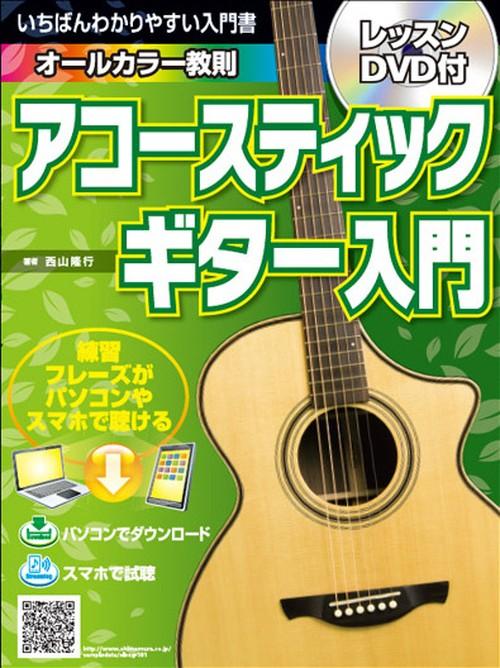 【教則本】いちばんわかりやすい入門書 アコースティックギター入門