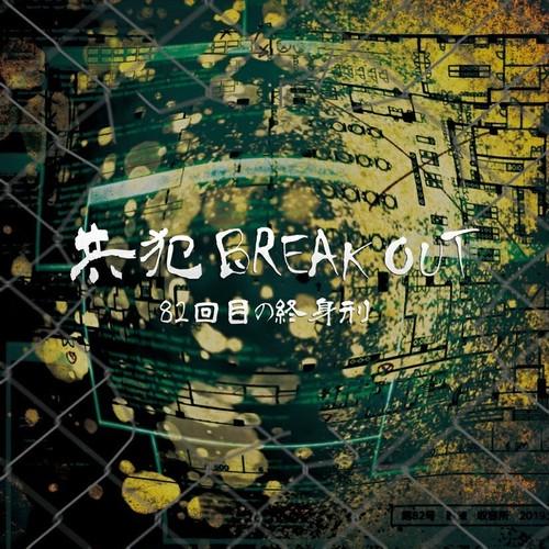 【82刑】1st シングル『共犯BREAK OUT』