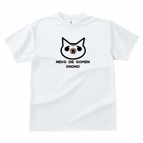 ドライメッシュ猫でごめんTシャツS.M.L.XL.XLL