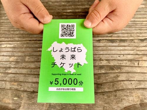しょうばら未来チケット 5,000円分〈暮らし宿 お古専用〉