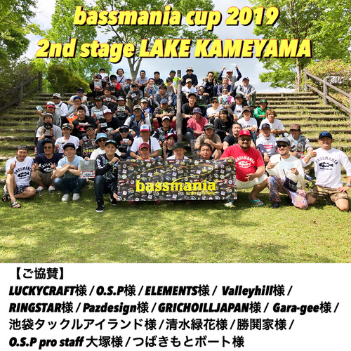 bassmania CUP 2nd  5月19日 亀山湖  【大会 結果 & フォト】