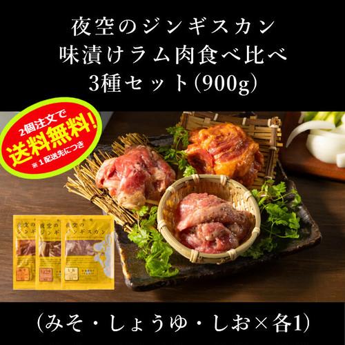 味漬けラム肉ジンギスカン食べ比べ3種セット300g×3袋(みそ・しょうゆ・しお各1パック)