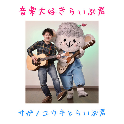 【CD SINGLE】音楽大好きらいぶ君