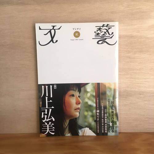 [古書]文藝 2005年 8月号 特集:川上弘美