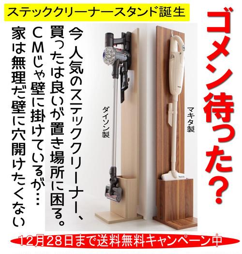 クリーナースタンド(木製)