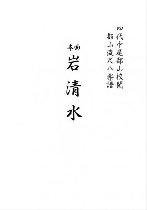 T32i016 岩清水(尺八/流祖 中尾都山/楽譜)