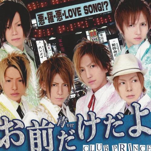 お前だけだよ~悪・羅・悪・LOVE SONG!?~ 青Ver.(CLUB PRINCE)