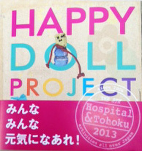 Happy Doll Project 記録本2013