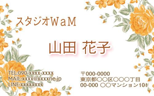 名刺 005 【100枚】