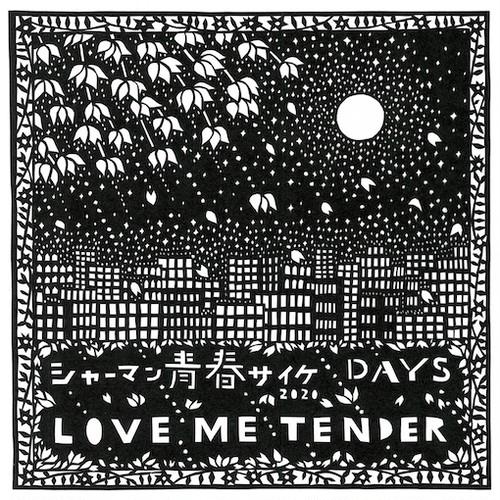 "Love Me Tender - シャーマン青春サイケ c/w DAYS(7""+DLコード2曲)"
