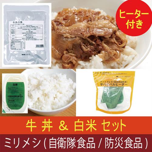 牛丼 & 白米 セット(ヒーター付)