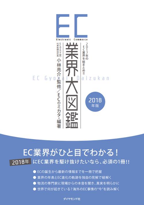 EC業界大図鑑 2018年版——2017年のEC業界を総まとめ! !